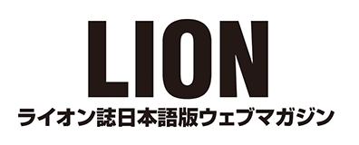 ライオン誌ウェブマガジン