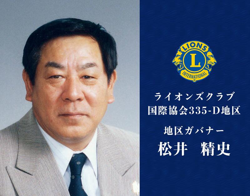 ライオンズクラブ国際協会 335-D地区 松井 精史